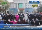 【众志成城 抗击疫情】电话连线江苏省支援湖北医疗队队员、淮阴医院护士袁玥