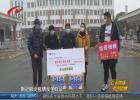 【众志成城 抗击疫情】爱心人士国外购买口罩  捐给市区三家医院