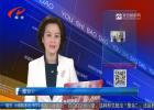 """淮安聯通時刻""""在線""""  創新技術助力防疫"""