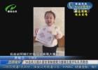 【众志成城 抗击疫情】34名幼儿园小朋友录制视频为援湖北医疗队队员鼓劲