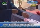 """【众志成城 抗击疫情】餐饮企业有序复工  只外卖不""""堂食"""""""