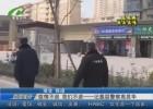 【众志成城 抗击疫情】疫情不退 我们不退 ——记基层警察高昱华