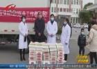 【众志成城 抗击疫情】助力疫情防控 爱心企业捐赠3000斤大米