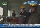 【众志成城 抗击疫情】市住建局组成七个督查小组指导在建工地复工