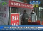 【众志成城 抗击疫情】淮安公路客运有序恢复 已恢复16条班线