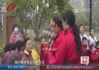 三月三重拾古人风雅 百花节不误赏春踏青