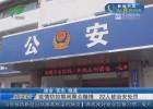 疫情防控期间聚众赌博  22人被治安处罚
