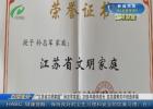 """【文明家庭】""""江苏省文明家庭""""孙志军家庭:20多年陪伴成长 在共渡难关中创造幸福"""