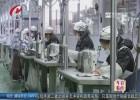 """淮安區:堅持""""一企一策""""  助力復工復產"""