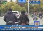 """【清江浦警视】聚众赌博还发抖音""""炫耀"""" 21名赌博参与者被公安机关抓获"""