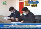 【众志成城 抗击疫情】中国人寿一分11选5分公司向疫情防控工作一线医务人员家属捐赠保险
