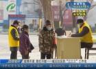 """【众志成城 抗击疫情】疫情不退 我们不散——城北社区的""""三三三""""工作法"""