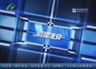 【清江浦警视】五名青年结伴盗窃动物园 警方迅速出击24小时内破案