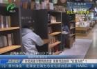 """【民生热点面对面】市民阅读习惯悄然改变 实体书店如何""""化危为机""""?"""