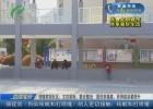 【共建文明城市 共享美好生活】清隆家园社区:主攻顽疾、联合整治  居民幸福感、获得感显著提升