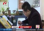 """淮安书法家创作《庚子战疫记》  用文字传递抗""""疫""""力量"""