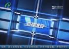 """【清江浦警視】以辦宴席為幌子 男子""""空手套白狼""""實施詐騙"""