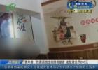 【民生熱點面對面】青年路:悅晨面館違規提供堂食 老板被處罰200元