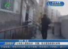 七旬老人割腕自杀  民警、医生紧急救援化险情