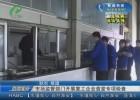 【眾志成城 抗擊疫情】市場監管部門開展復工企業食堂專項檢查