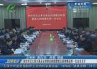 淮安市见义勇为基金会理事会换届暨第五届理事会第一次会议召开