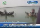 金湖:禁渔期非法捕捞水产品  民警抓获八名嫌疑人