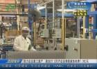 【眾志成城 抗擊疫情】助力企業復工復產  淮安27.3萬戶企業將獲減免電費1.3億元