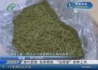 """芽叶肥硕 色泽翠绿 """"谷雨茶""""新鲜上市"""