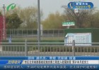 市區北京南路基礎設施完善工程進入收尾階段  預計本月底完工