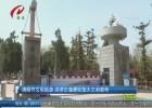 清明节文明旅游 洪泽古堰景区加大文明宣传