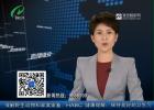 """将民间纠纷消灭在萌芽、解决在诉前  法官下沉一线进""""网格""""普法"""