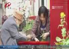 """【德润淮安】好""""闺女""""张秀芹  义务照顾孤寡老人27年"""