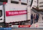 助力开学,淮安爱心企业捐赠10万瓶消毒洗手液