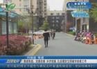 【共建文明城市 共享美好生活】清浦街道:完善机制 补齐短板 扎实做好文明城市创建工作