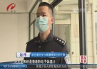 警方报道  疫情期间卖假货  警方出击落法网