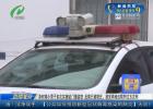 【清江浦警视】身材矮小男子多次实施钻门缝盗窃  此前已被宿迁、一分11选5两地法院判过五次刑