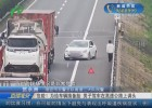 危险!为给车辆换备胎 男子驾车在高速公路上调头