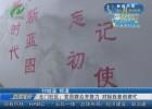 【共建文明城市 共享美好生活】北门社区:党员群众齐努力 对标找差创建忙