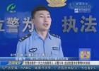【清江浦警视】民警汤锦乔一天之内连救两人 从警六年 成功处置突发警情600余起