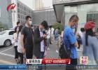 """""""520""""成婚姻登记""""网红日""""  年轻人取""""谐音""""讨彩头"""