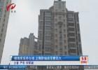 绿地变成停车场  上海新城业主意见大