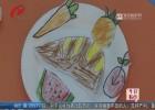 """【全国学生营养日】手绘""""营养餐"""" 健康新食尚"""