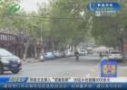 """【清江浦警视】网络交友掉入""""甜蜜陷阱"""" 90后小伙被骗3000余元"""
