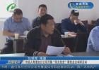 """中国人寿淮安分公司开展""""阳光扶贫""""帮扶走访调研活动"""