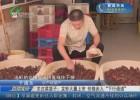 """关注菜篮子:龙虾大量上市  价格步入""""下行通道"""""""