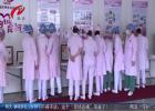 """护士节:市妇幼保健院举行""""众志成城 抗击疫情""""主题书画、手工作品展"""