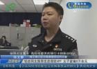 轻信网友推荐投资理财APP 女子被骗9万余元