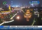 中国旅游日:里运河文化长廊清江浦景区推出暖心惠民措施