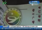 十五年风雨兼程  整装再出发——FM94.9淮安交通文艺广播开播十五周年