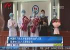 【志愿者在行动】中国好人杨玉琴看望援鄂医护人员    邀请她们加入志愿者队伍